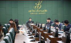 ประชุมคณะกรรมการสภาคณาจารย์และพนักงาน ครั้งที่ 3/2563 (18 มี.ค. 63)